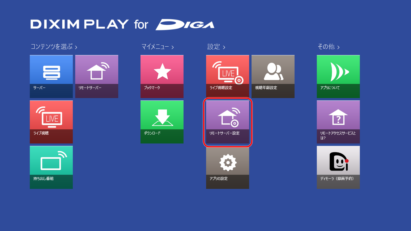 DiXiM Play for DIGA ホーム画面