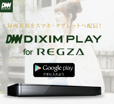 DiXiM Play for REGZA