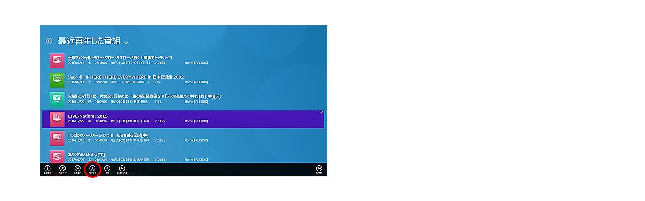 2.録画番組名を右クリックすることでアプリバー(メニュー)が表示されますので、「ダウンロード」ボタンより録画番組の持ち出しダウンロードを開始してください。