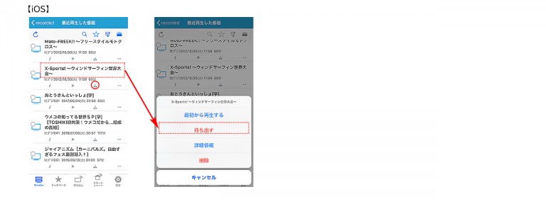 Step2:番組名右下の持ち出しアイコンやアプリのサブメニュー「ダウンロード」より持ち出し用録画番組のダウンロードを実行します。