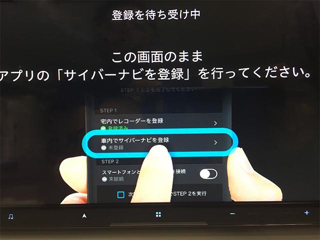 「レコーダーアクセス」画面