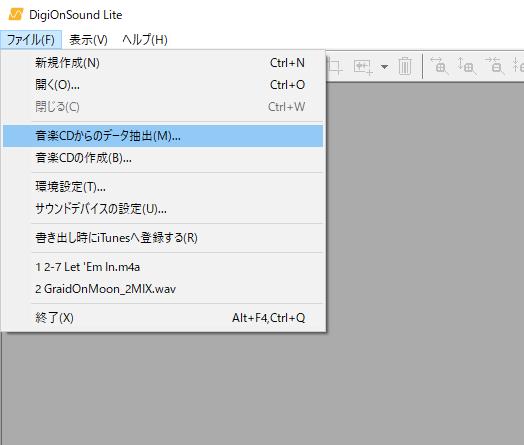 2.[ファイル]メニューから[音楽CDからのデータ抽出]を選択します。