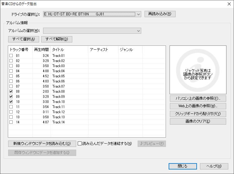 3.[音楽CDからのデータ抽出]ダイアログボックスが表示されますので、取り込みたい曲のトラック番号にチェックを入れます。 [新規ウィンドウにデータを読み込む]ボタンをクリックすることで、曲の取り込みが開始されます。