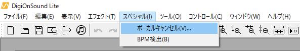 1.[スペシャル]メニューから[ボーカルキャンセル]を選択します。