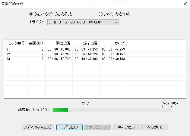 3.[音楽CDの作成]ダイアログボックスで[ウィンドウデータから作成]ラジオボタンをチェックし、[CD作成]をクリックします。