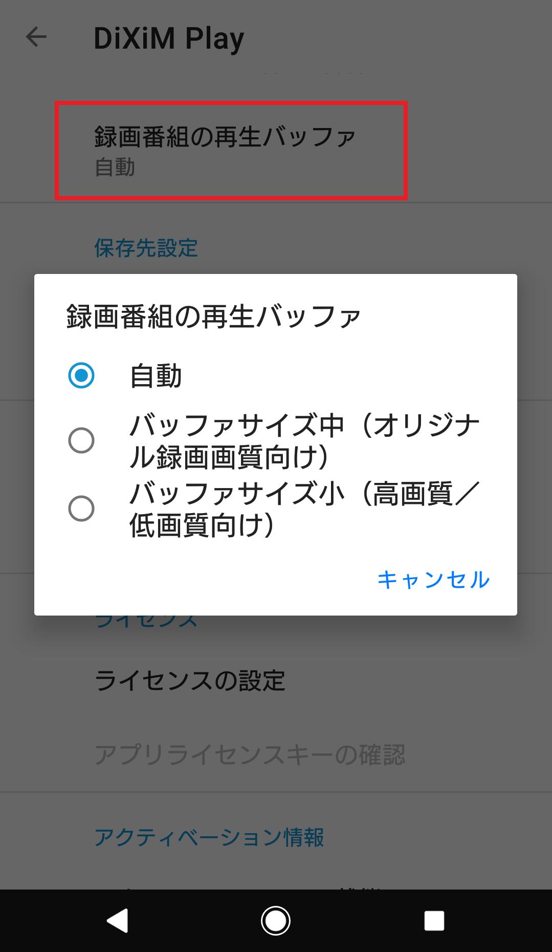 「アプリの設定」-「録画番組の再生設定」-「録画番組の再生バッファ」より設定できます。