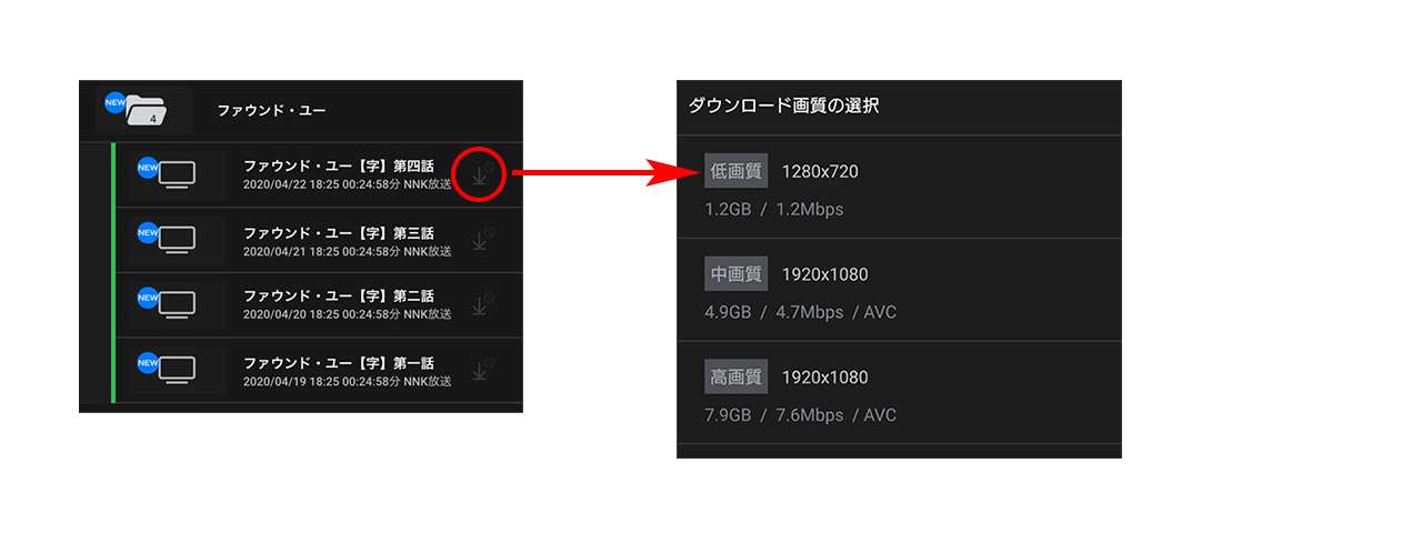 2.録画番組名右側のダウンロードボタンをタップすることで、「ダウンロード画質の選択」が表示されますので、お好みの画質を選択してダウンロードを開始してください。