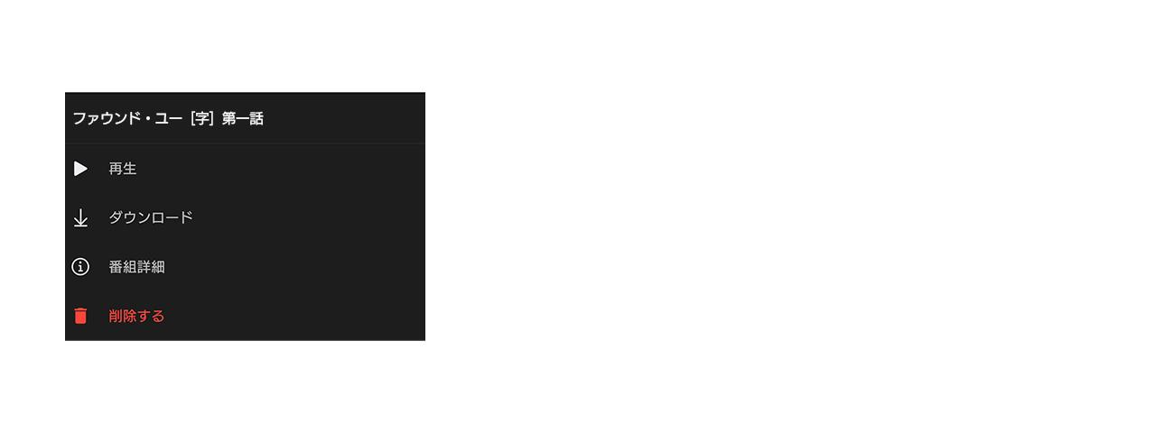 ダウンロードボタンがタップにくい場合には、録画番組名を長押しすることでコンテンツ詳細メニューが表示されますので、「ダウンロード」メニューよりダウンロードを開始してください。