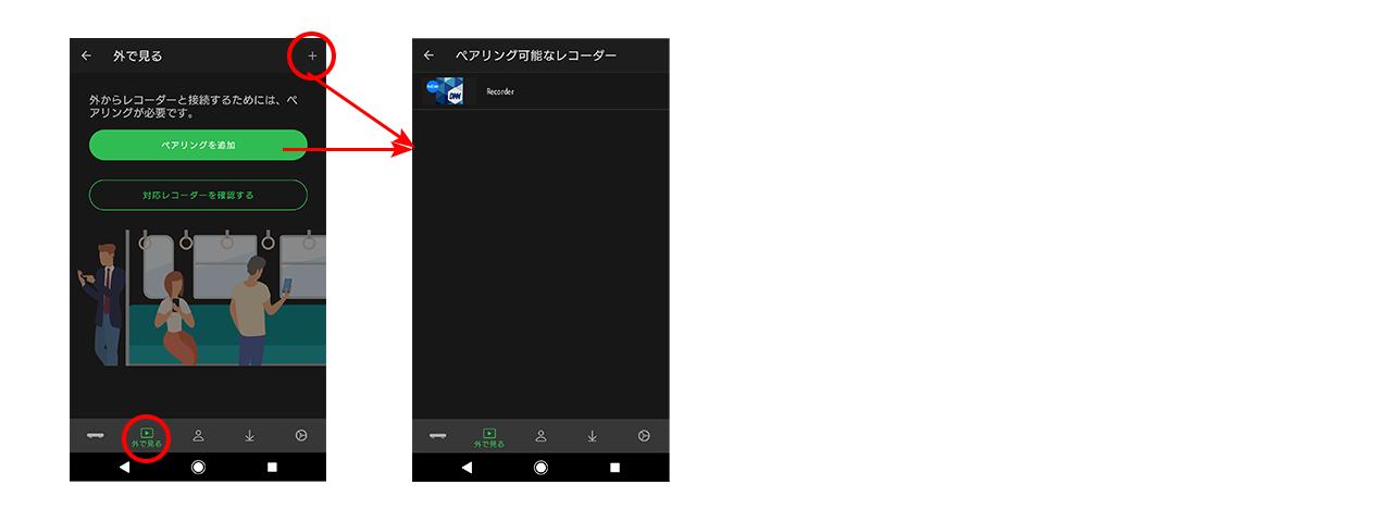 1.「外で見る」メニューより、「ペアリングを追加」ボタンをタップし、「ペアリング可能なレコーダー」画面を表示します。