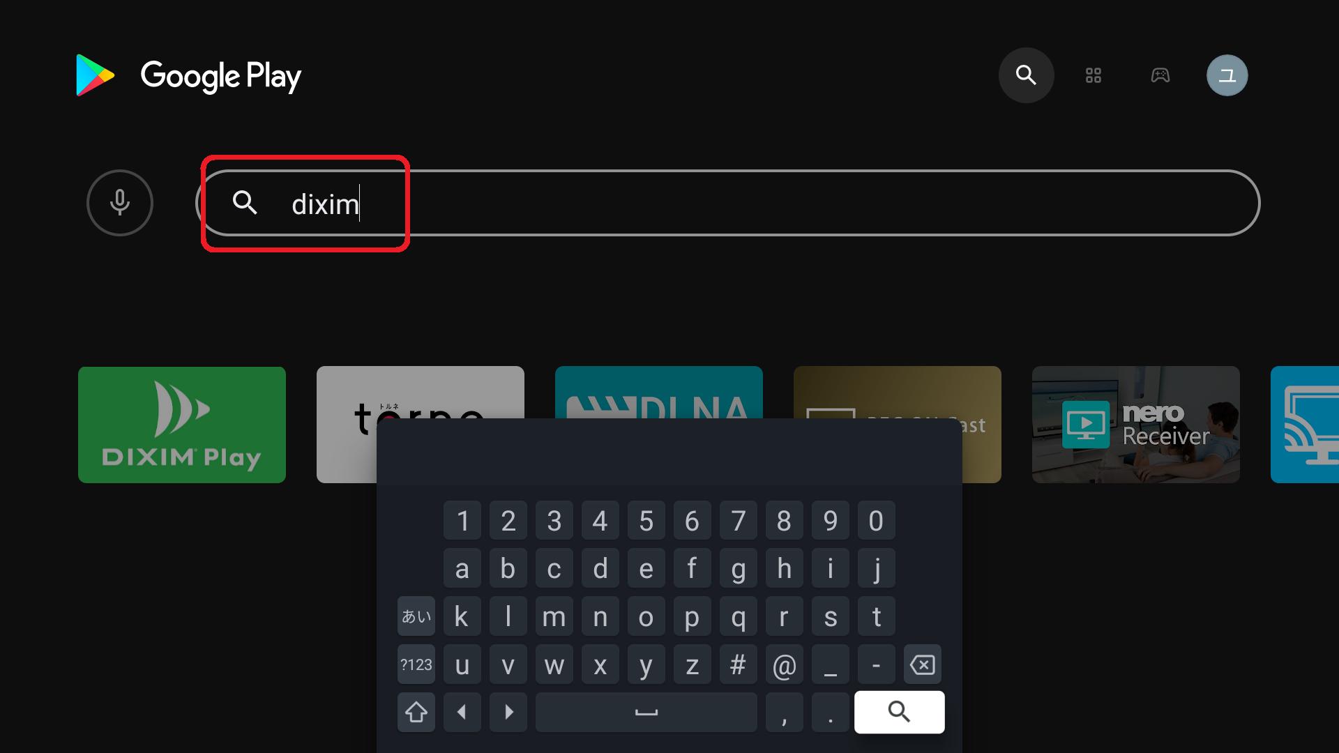 """5.検索欄に""""dixim""""と入力します。"""