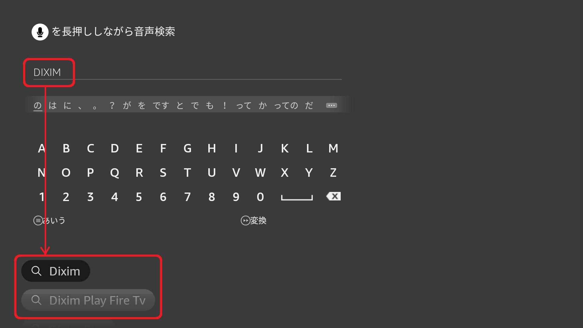 """2.検索欄に""""DIXIM""""と入力し、検索します。"""