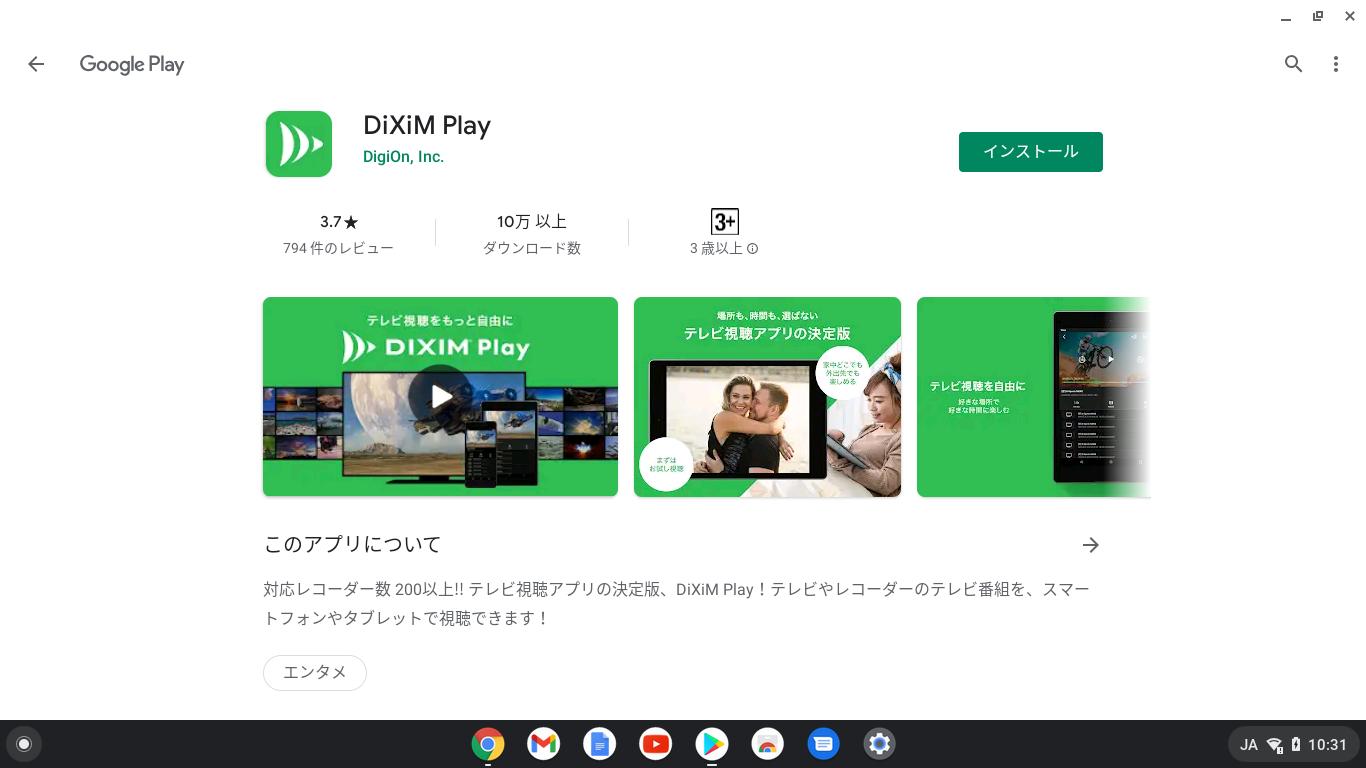 Google Play「DiXiM Play」ダウンロード
