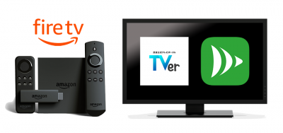 Fire TV でテレビ番組を楽しむ方法を紹介!TVerやDiXiM Playなど。